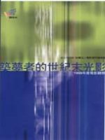築夢者的世紀末光影 :  1999年度電影觀察 /