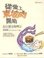 從愛上東坡肉開始:紐約饕客饞嘴記