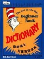 蘇斯博士兒童英語字典 = The cat in the hat beginner book dictionary