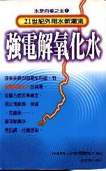 強電解氧化水:二十一世紀外用水新潮流