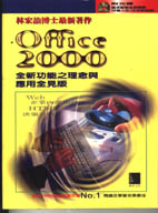 Office 2000全新功能之理念與應用全見版