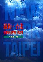 紐約.台北東西想
