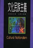 文化民族主義 =  Cultural nationalism /