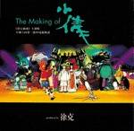The making of 小...