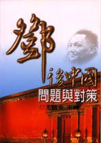 鄧後中國 :  問題與對策 /