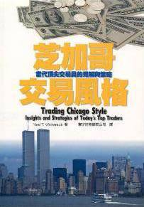 芝加哥交易風格:當代頂尖交易員的見解與策略