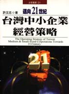 邁向21世紀臺灣中小企業經營策略 =  The operating strategy of Taiwan medieum & small-sized corporations /