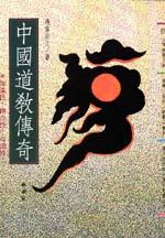 中國道教傳奇