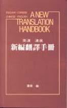 英漢漢英新編翻譯手冊