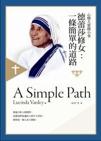 一條簡單的道路:德蕾莎修女的質樸之道