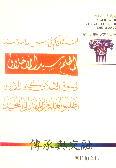 傳承與交融 :  阿拉伯文化 /