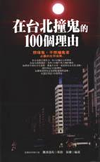 在台北撞鬼的100個理由