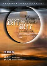 銀行中的銀行:全球中央銀行的故事