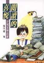 閱讀的喜悦 =  The pleasure of reading : 少兒文學品賞 /