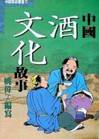 中國酒文化故事