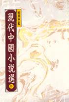 現代中國小說選ç8 /