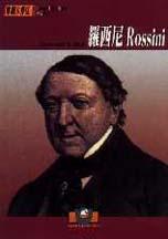 羅西尼 /