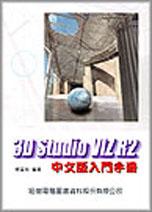 3D Studio VIZ R2 中文版入門手冊
