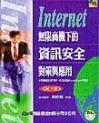 Internet無限商機下的資訊安全對策與應用