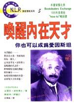 喚醒內在天才:你也可以成為愛因斯坦