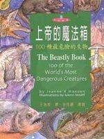 上帝的魔法箱:100種最危險的生物