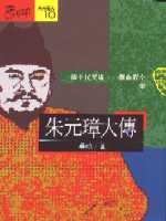 朱元璋大傳 :  一個平民英雄﹑一個血腥皇帝 /