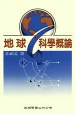 地球科學概論