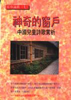 神奇的窗戶:中國兒童詩歌賞析