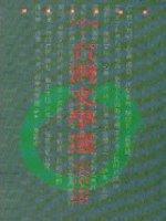 1994台灣文學選 /