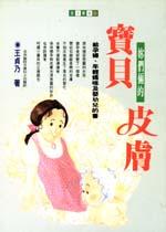 寶貝妳們倆的皮膚:給孕婦.年輕媽咪及嬰幼兒的書