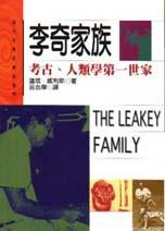 李奇家族 :  考古、人類學第一世家 /