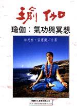 瑜伽.氣功與冥想