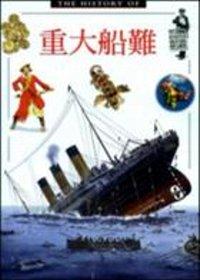 重大船難的歷史