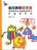 幼兒的學習方法:角落教學法與講述講述教學法理論與實務