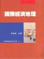 國際經濟地理