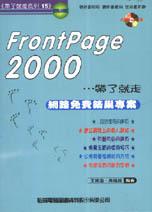 FrontPage 2000-帶了就走:網路免費築巢專案