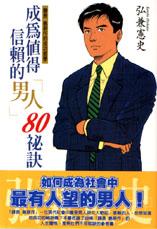 課長島耕作的成功哲學:成為值得信賴的男人80秘訣
