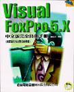 Visual FoxPro 5.X中文版(完全技術手冊),函數與系統記憶體變數篇