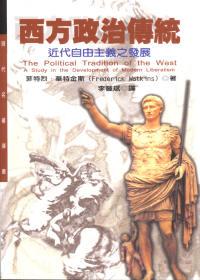 西方政治傳統 :  近代自由主義之發展 /