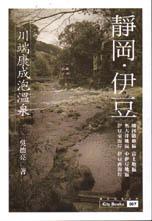 靜岡.伊豆:川端康成泡溫泉:伊豆舞孃賞櫻花
