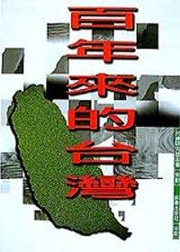 百年來的台灣