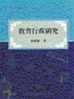 教育行政研究 /