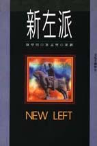 新左派 =  New Left /