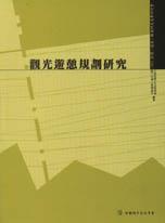 觀光遊憩規劃研究:1999休閒.遊憩.觀光研究成果研討會