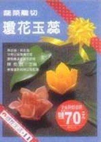 蔬菜雕切:瓊花玉蕊
