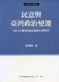 民意與臺灣政治變遷:1990年代臺灣民意與選舉政治的解析