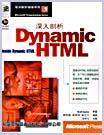 深入剖析系列:Dynamic HTML