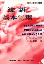 法語基本句型 =  Structurs princpale du Francais /