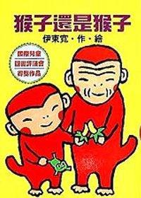 猴子還是猴子 /