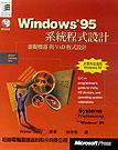 Windows 95系統程式設計:虛擬機器與VxD程式設計